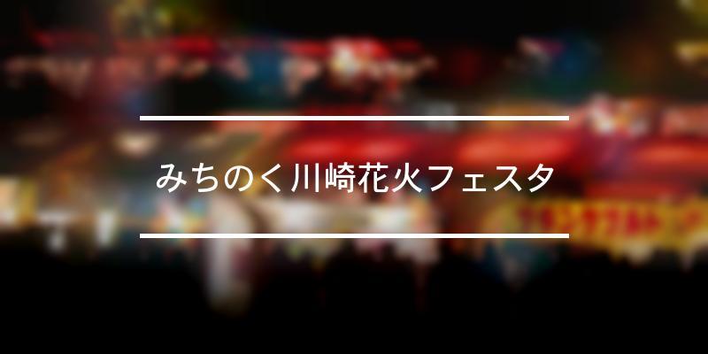 みちのく川崎花火フェスタ 2021年 [祭の日]