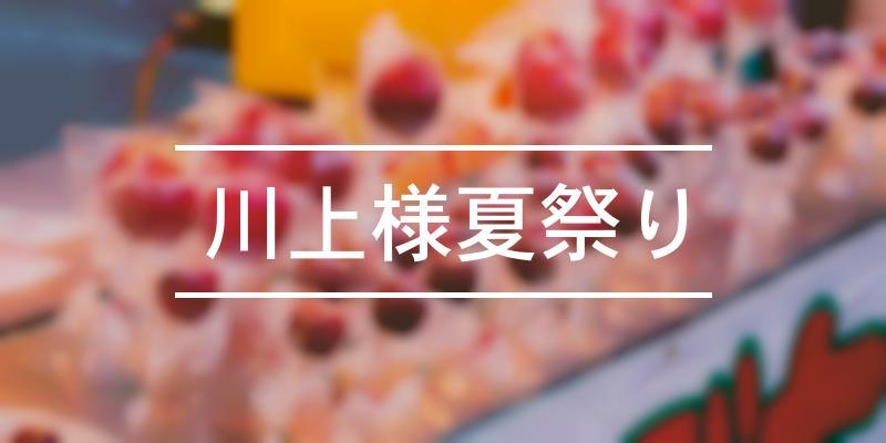 川上様夏祭り 2021年 [祭の日]