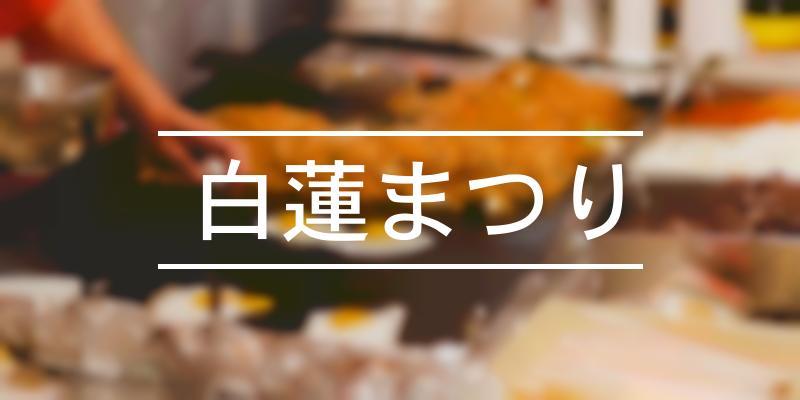 白蓮まつり 2021年 [祭の日]