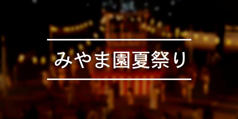 みやま園夏祭り 2021年 [祭の日]