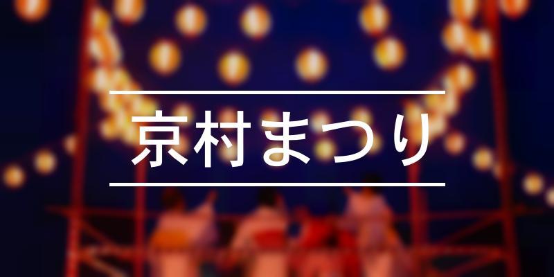 京村まつり 2021年 [祭の日]