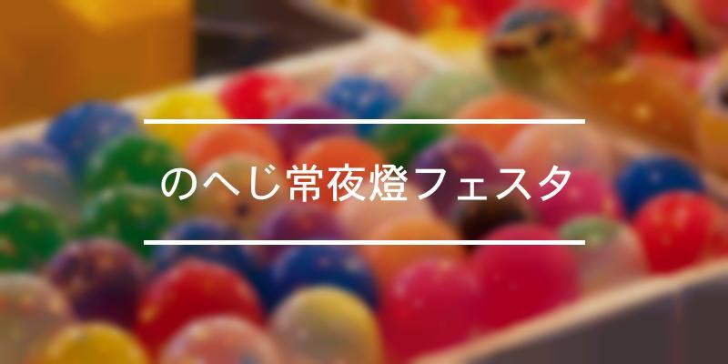 のへじ常夜燈フェスタ 2021年 [祭の日]