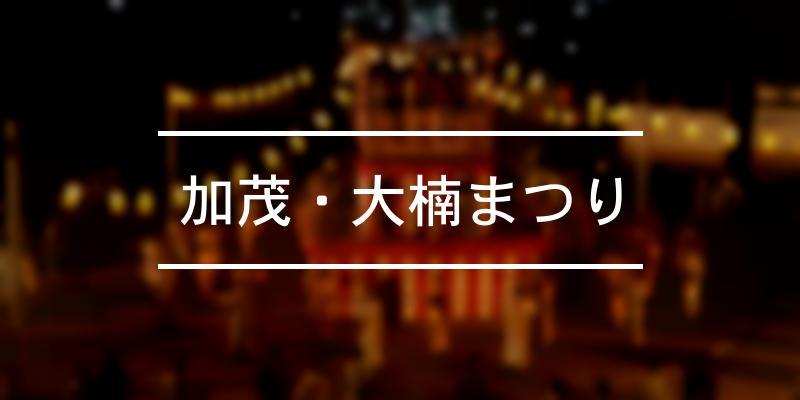 加茂・大楠まつり 2021年 [祭の日]