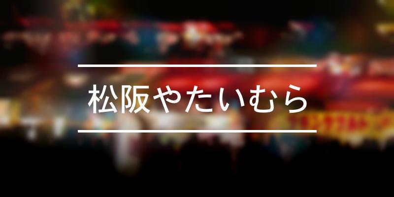 松阪やたいむら 2021年 [祭の日]