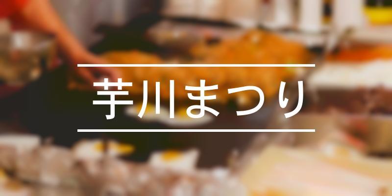 芋川まつり 2021年 [祭の日]