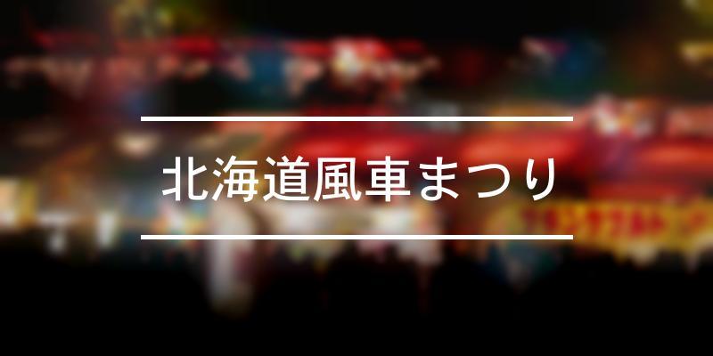 北海道風車まつり 2021年 [祭の日]