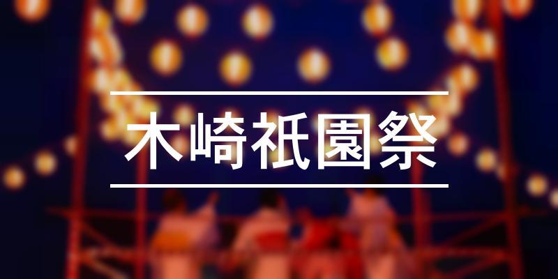 木崎祇園祭 2021年 [祭の日]