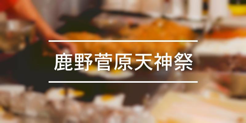 鹿野菅原天神祭 2021年 [祭の日]