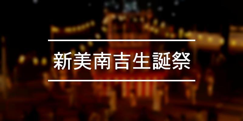 新美南吉生誕祭 2021年 [祭の日]