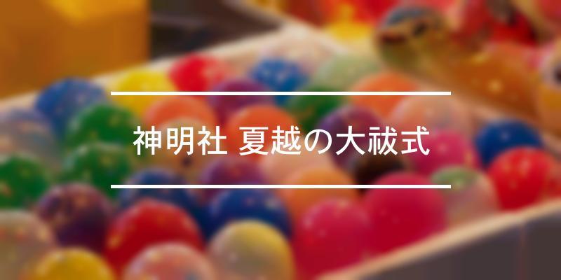 神明社 夏越の大祓式 2021年 [祭の日]