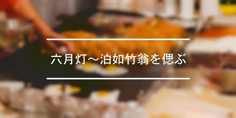 六月灯~泊如竹翁を偲ぶ 2021年 [祭の日]
