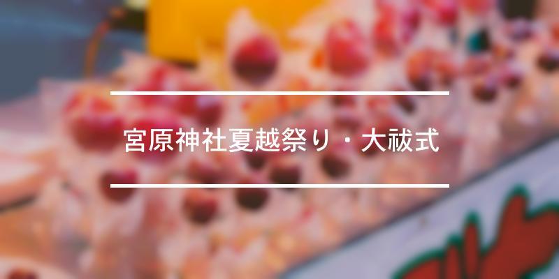 宮原神社夏越祭り・大祓式 2021年 [祭の日]