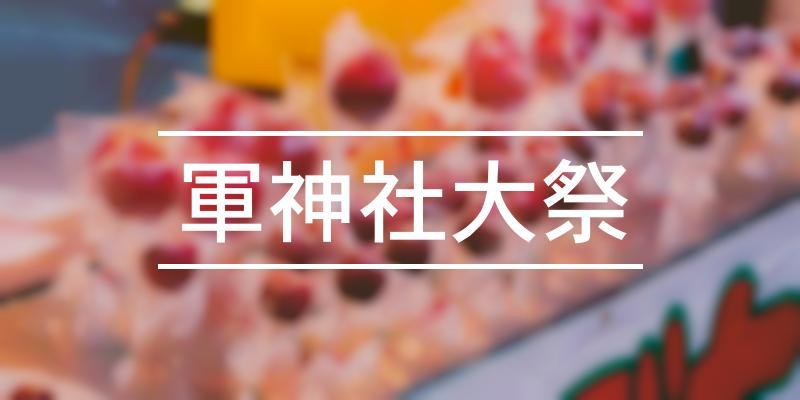 軍神社大祭 2021年 [祭の日]