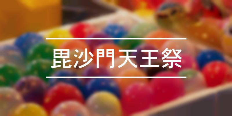 毘沙門天王祭 2021年 [祭の日]
