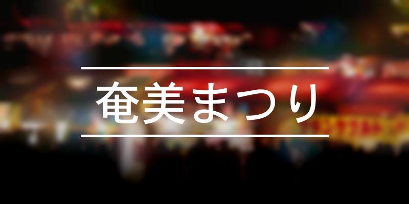奄美まつり 2021年 [祭の日]